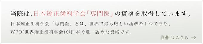 当院は、日本矯正歯科学会「専門医」の資格を取得しています。